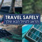 תיקים סולאריים לטיולים